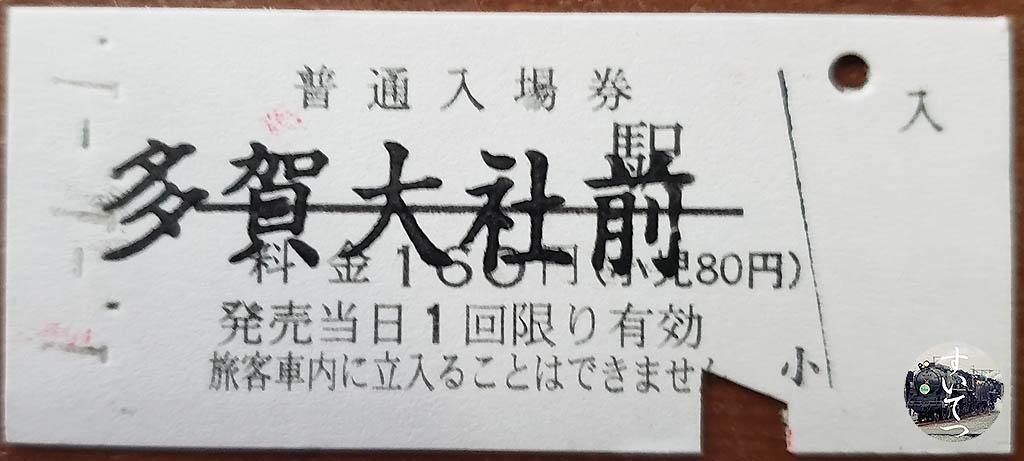 f:id:hato_express:20210105232037j:plain