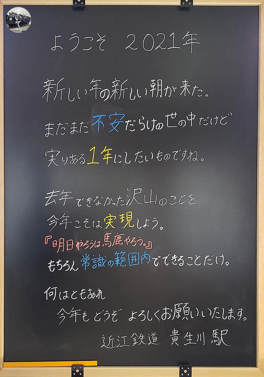 f:id:hato_express:20210110104559j:plain