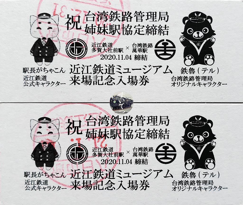 f:id:hato_express:20210110112250j:plain