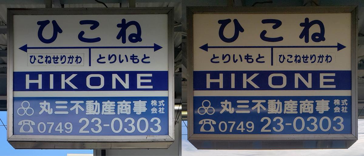 f:id:hato_express:20210114001147j:plain