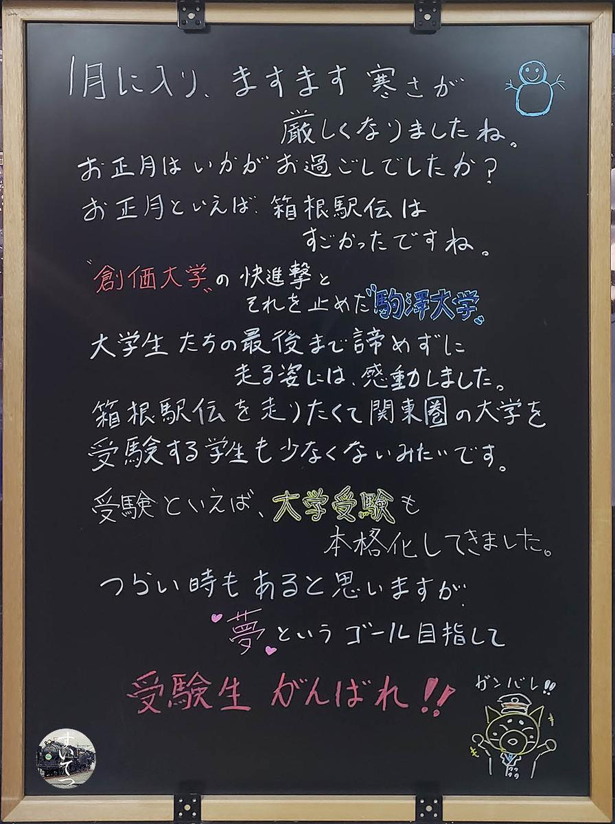 f:id:hato_express:20210124005825j:plain