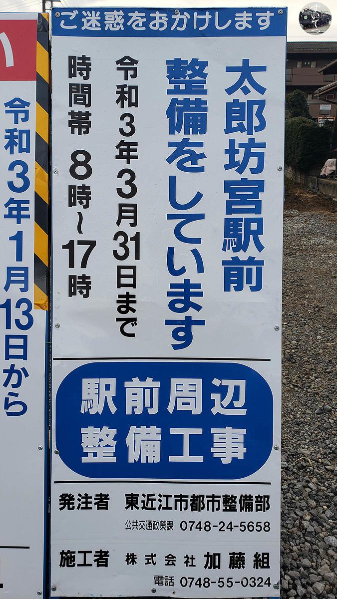 f:id:hato_express:20210126214903j:plain