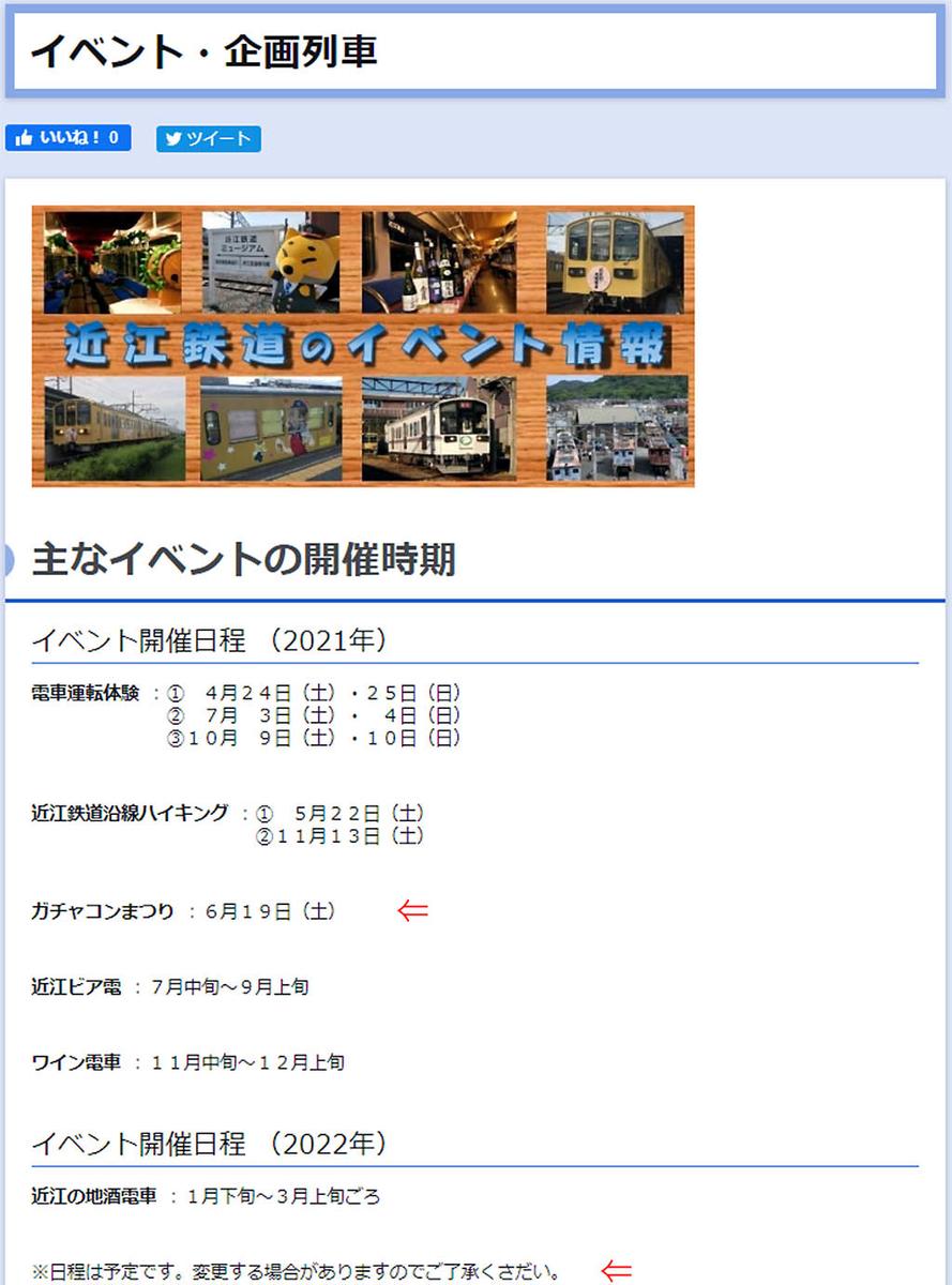 f:id:hato_express:20210327143157j:plain