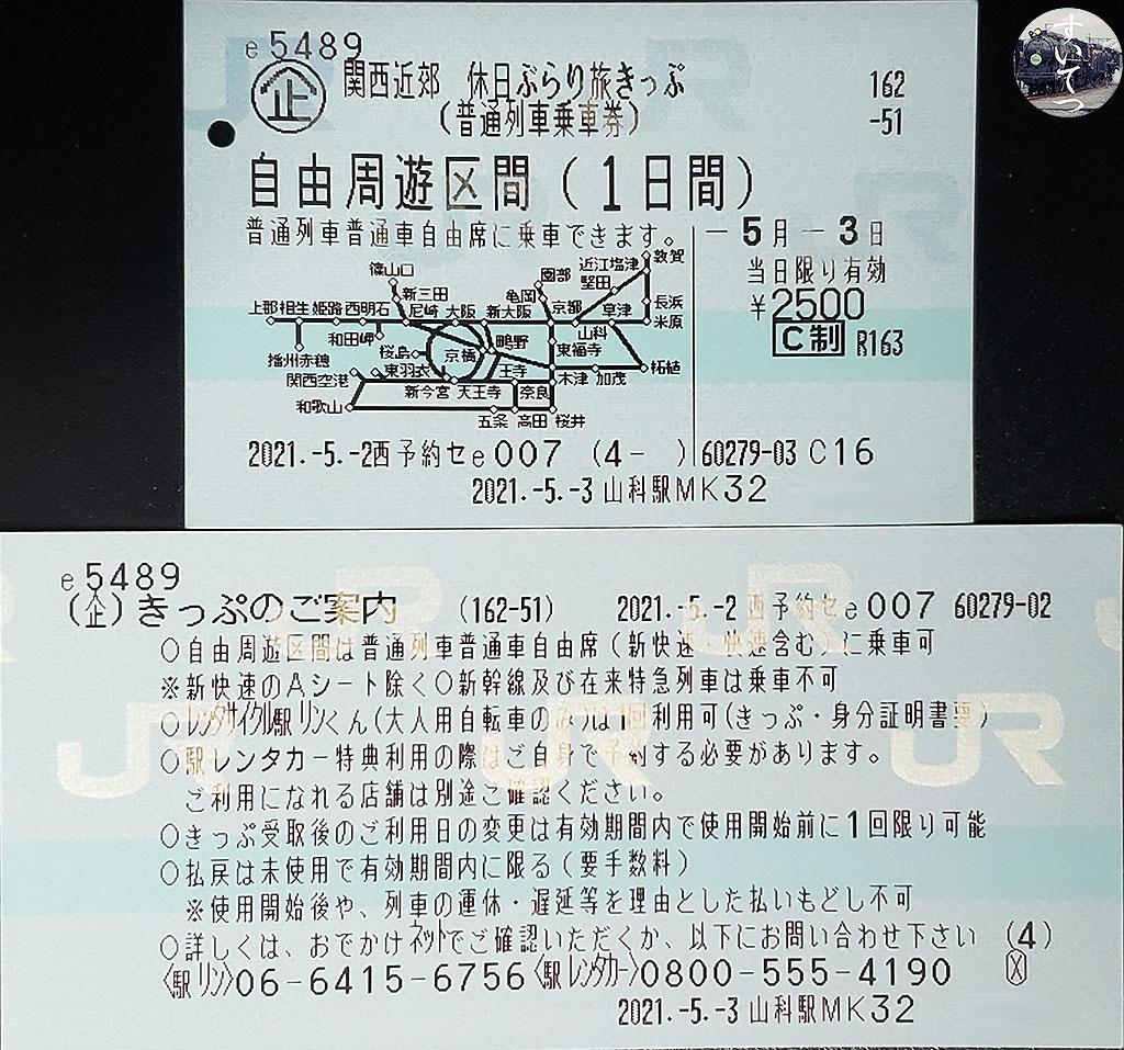 f:id:hato_express:20210505095511j:plain