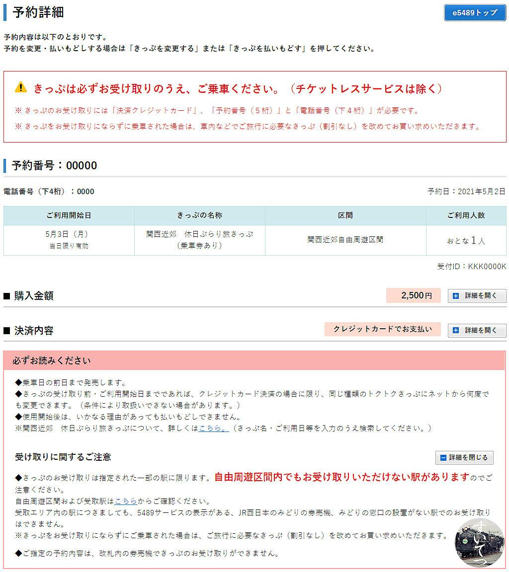 f:id:hato_express:20210505095546j:plain