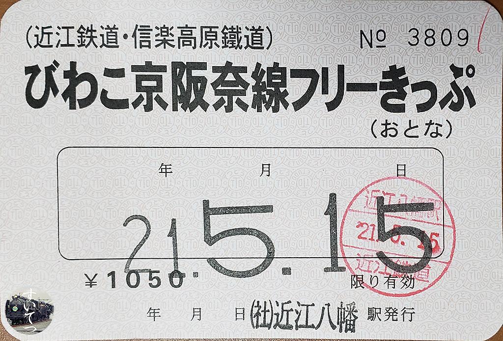f:id:hato_express:20210517010423j:plain