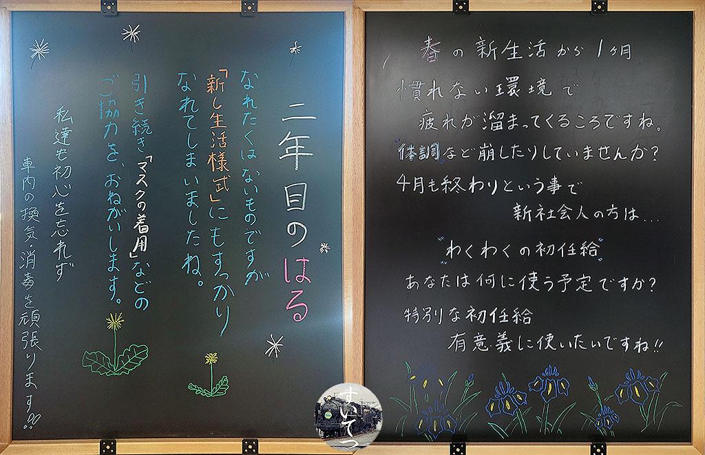 f:id:hato_express:20210721221251j:plain