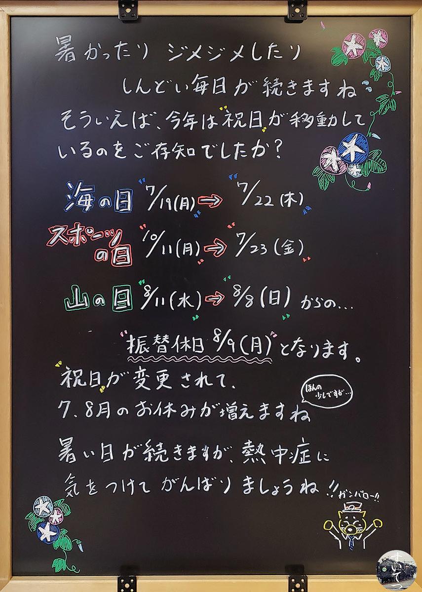 f:id:hato_express:20210721221257j:plain