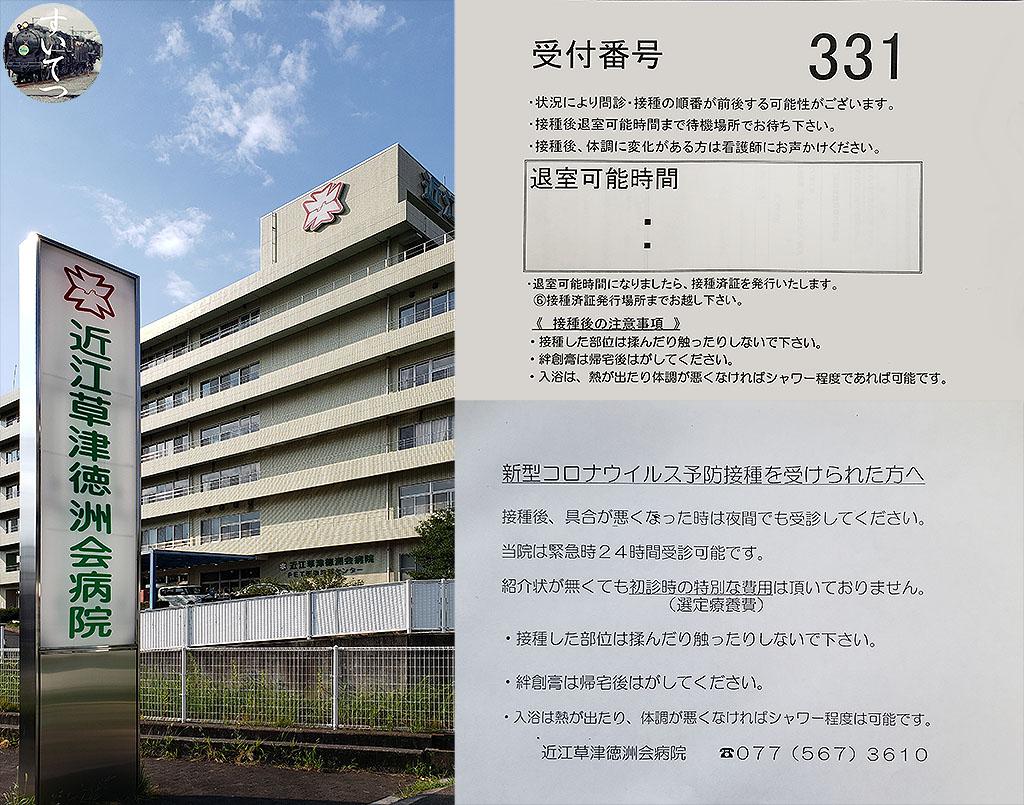 f:id:hato_express:20210730212115j:plain