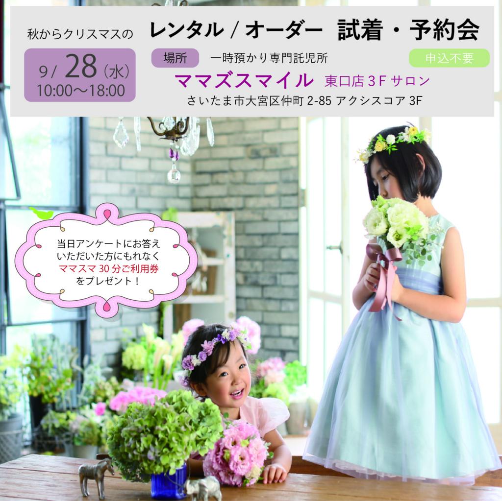 f:id:hatoko-katou:20160913130331j:plain