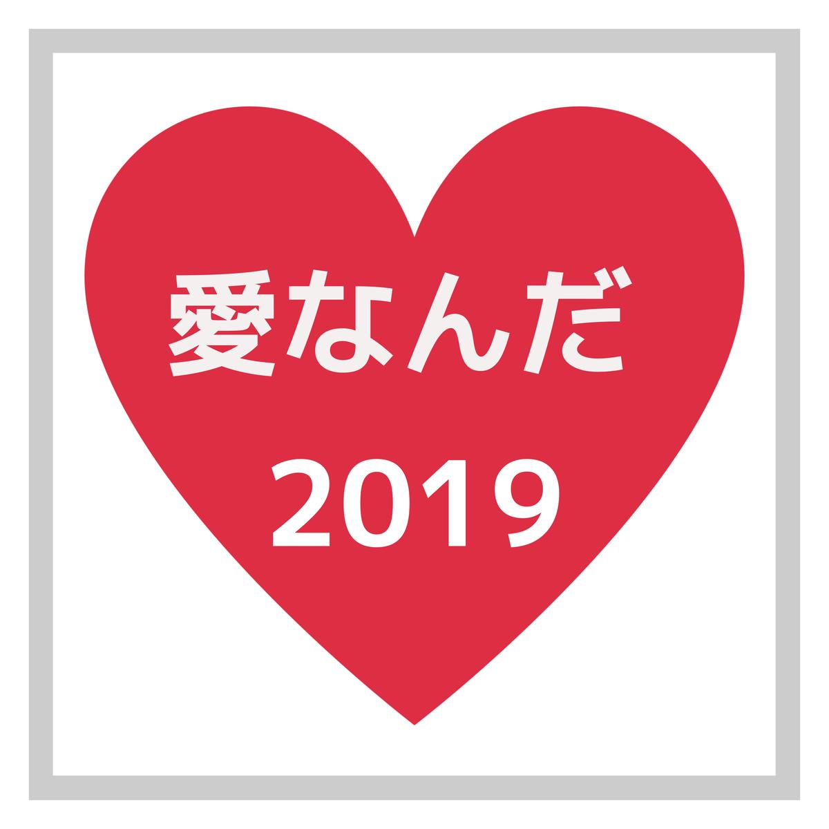 f:id:hatoko29:20190924020222p:plain