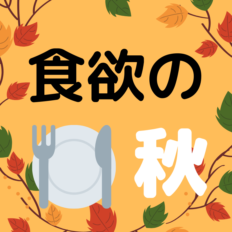 f:id:hatoko29:20191003124859p:plain
