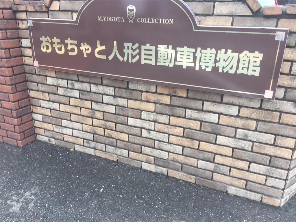 f:id:hatomikun:20170913210634j:image