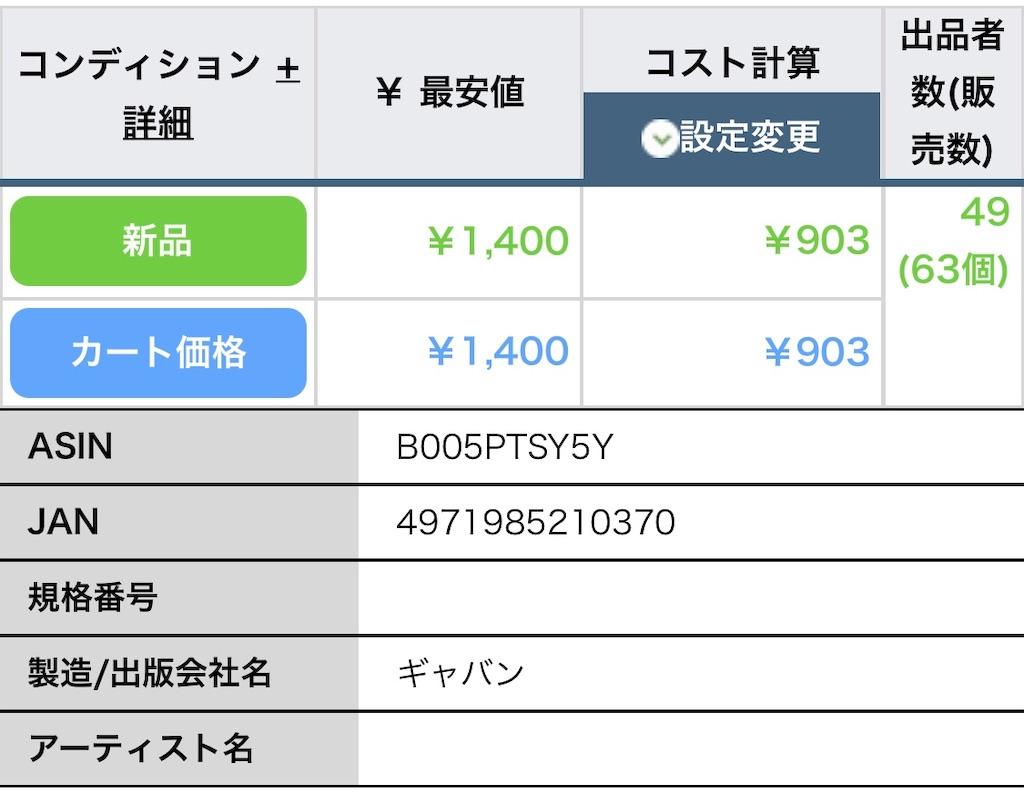 f:id:hatomugi-neko:20190803225032j:image