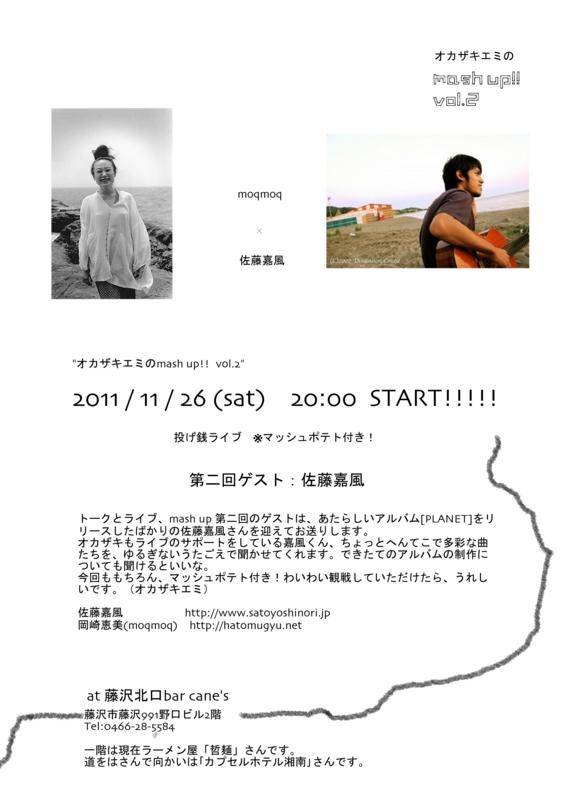 f:id:hatomugyu:20111026224648j:image