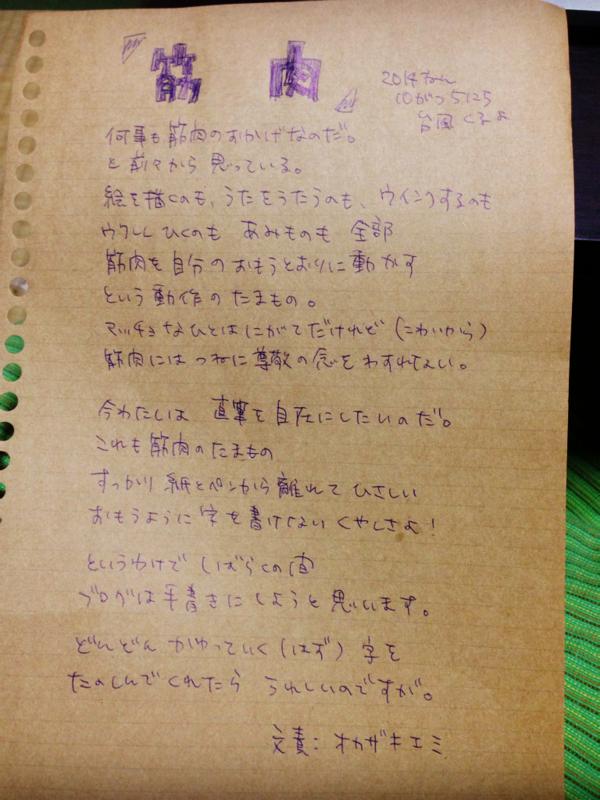 f:id:hatomugyu:20141006002039j:image:w640
