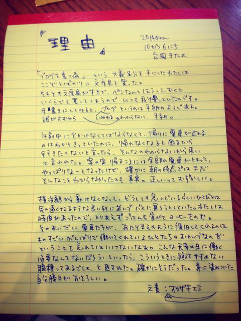 f:id:hatomugyu:20141006133129j:image:h640