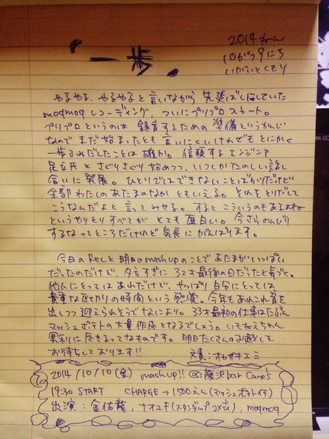 f:id:hatomugyu:20141010011935j:image:h640