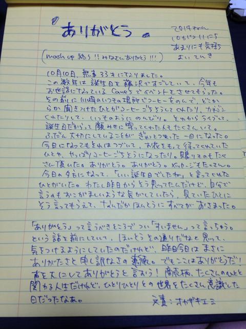f:id:hatomugyu:20141012022402j:image:h640