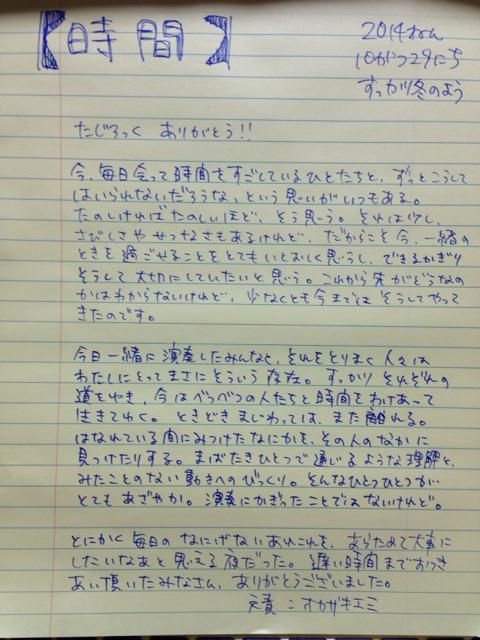 f:id:hatomugyu:20141030015956j:image:h640
