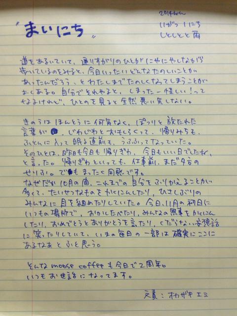 f:id:hatomugyu:20141102003533j:image:h640