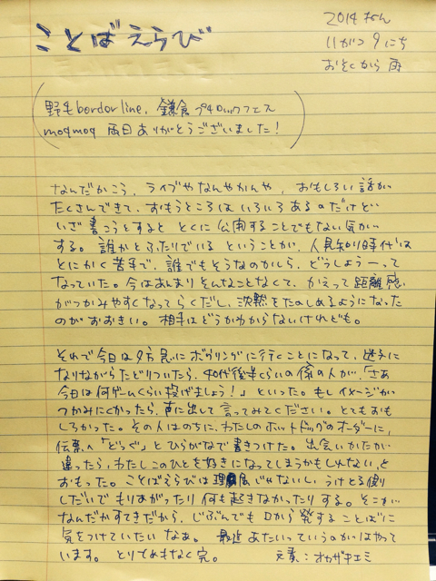 f:id:hatomugyu:20141110003422j:image:h640