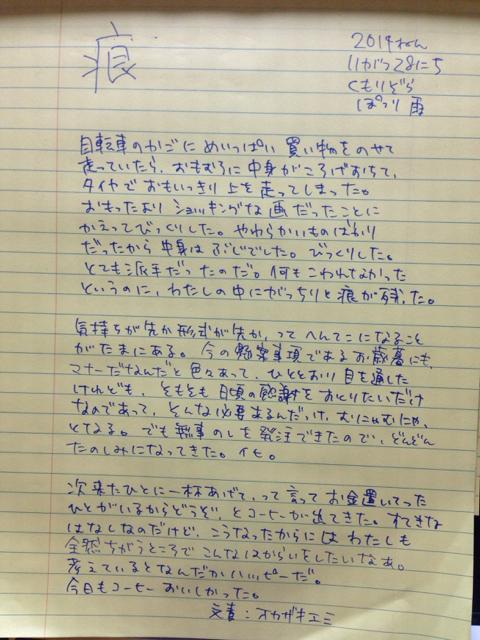 f:id:hatomugyu:20141128225257j:image:h640