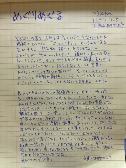 f:id:hatomugyu:20141201223745j:image:h640
