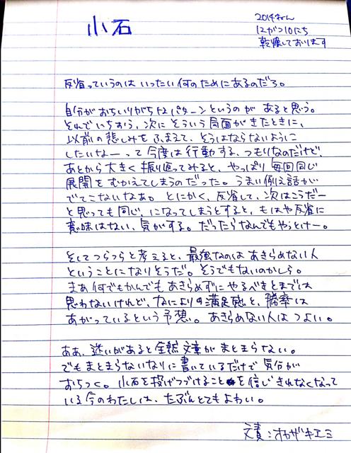 f:id:hatomugyu:20141210225808j:image:h640