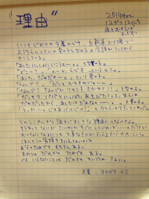 f:id:hatomugyu:20141213014323j:image:h640