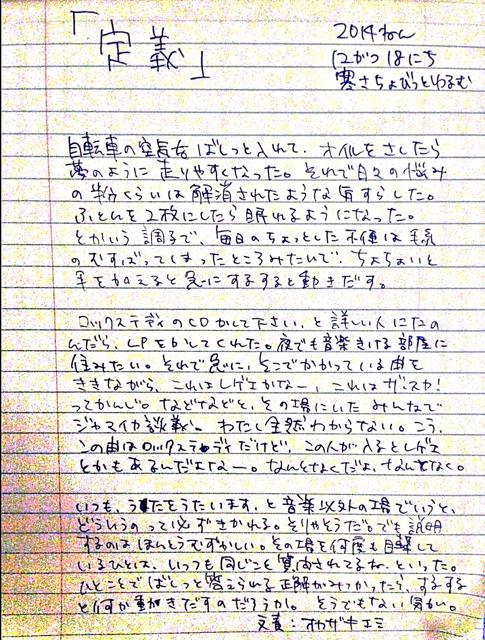 f:id:hatomugyu:20141219013056j:image:h640