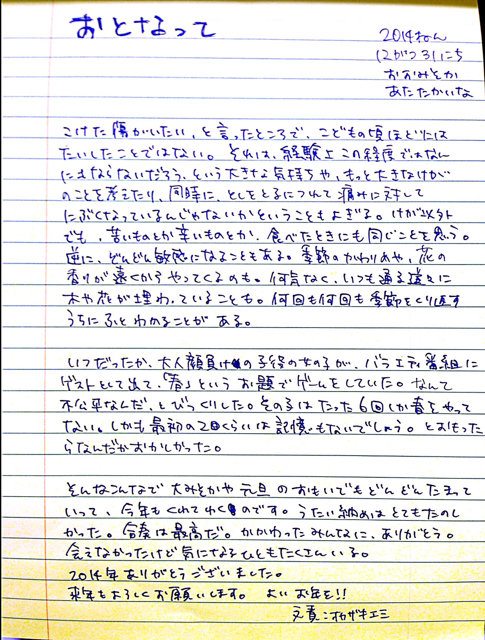 f:id:hatomugyu:20141231224221j:image:h640
