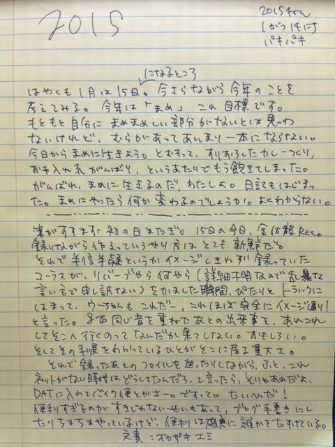 f:id:hatomugyu:20150116004807j:image:h640