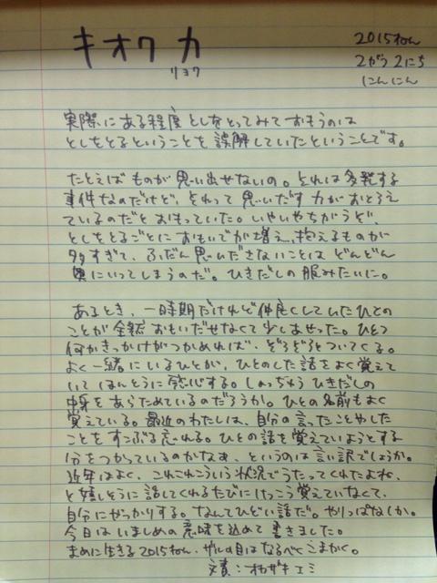 f:id:hatomugyu:20150203000037j:image:h640