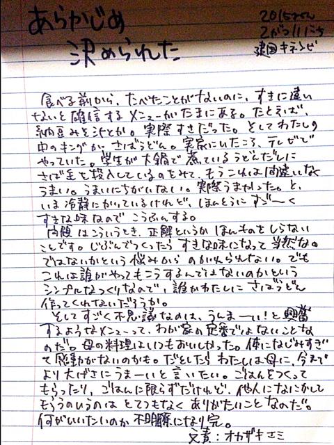 f:id:hatomugyu:20150212003100j:image:h640