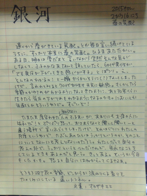 f:id:hatomugyu:20150216234242j:image:h640