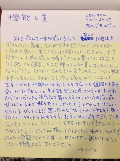 f:id:hatomugyu:20150226194723j:image:h640