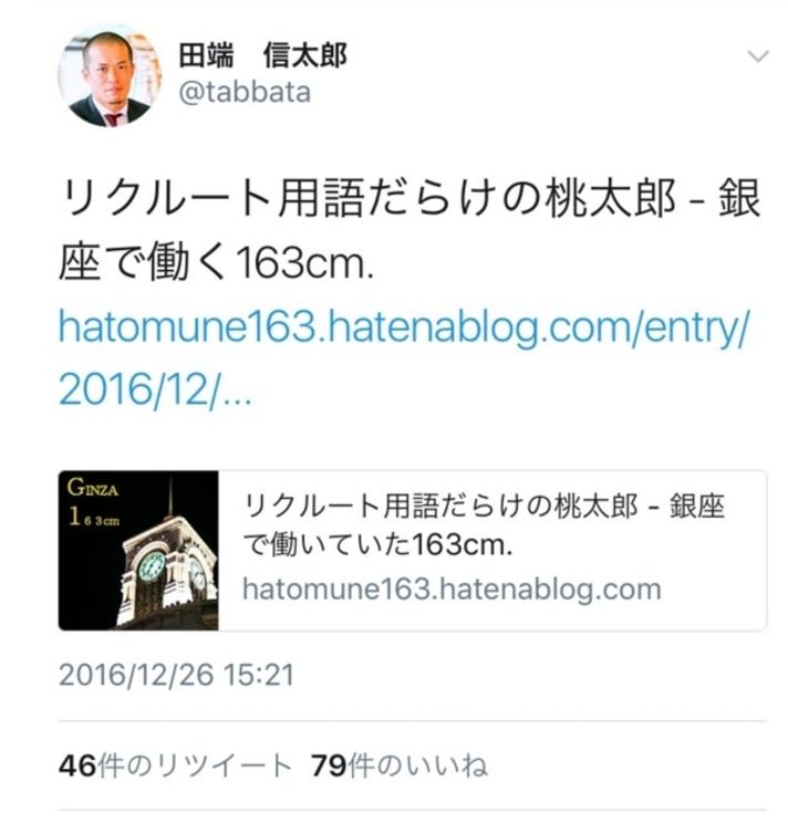 f:id:hatomune163:20170812164715p:plain