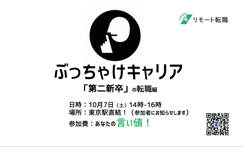f:id:hatomune163:20170925230340p:plain