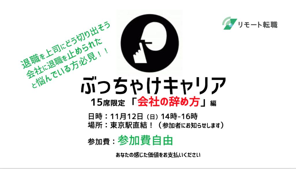 f:id:hatomune163:20171010195427p:plain