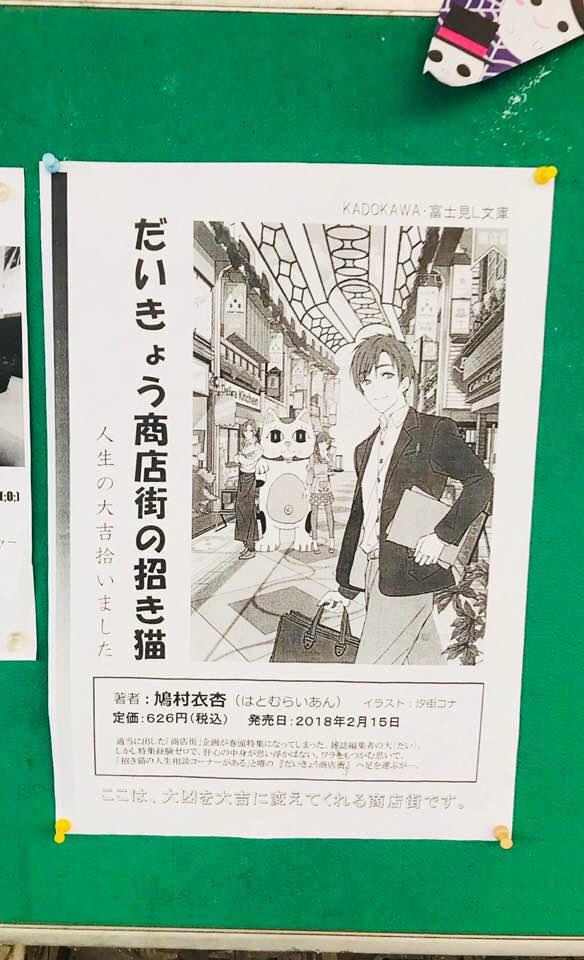 f:id:hatomuraian:20180211090048j:plain