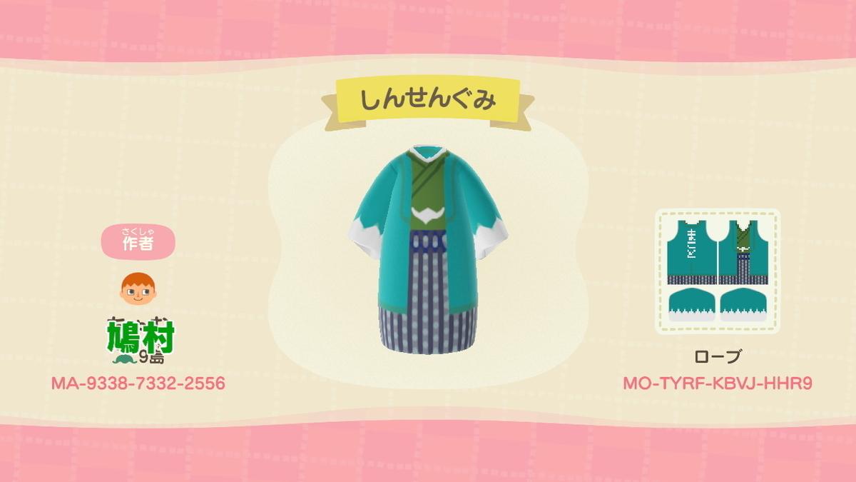 新選組の着物デザイン