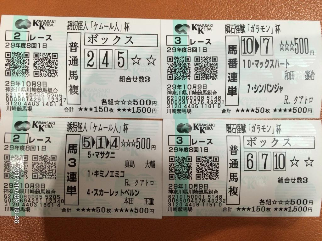 f:id:hatori_ichi:20171010190050j:plain
