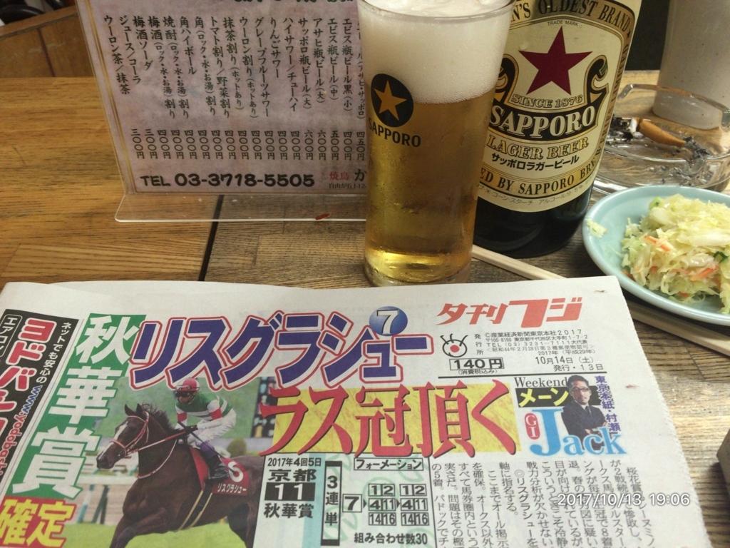 f:id:hatori_ichi:20171013205445j:plain
