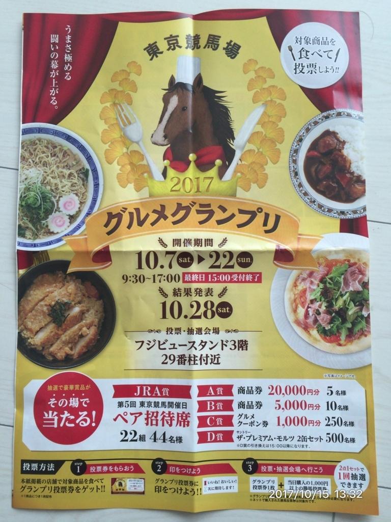 f:id:hatori_ichi:20171015133519j:plain