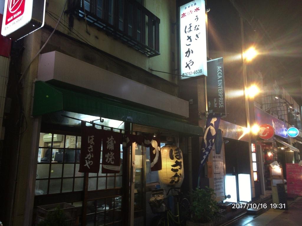 f:id:hatori_ichi:20171017154314j:plain