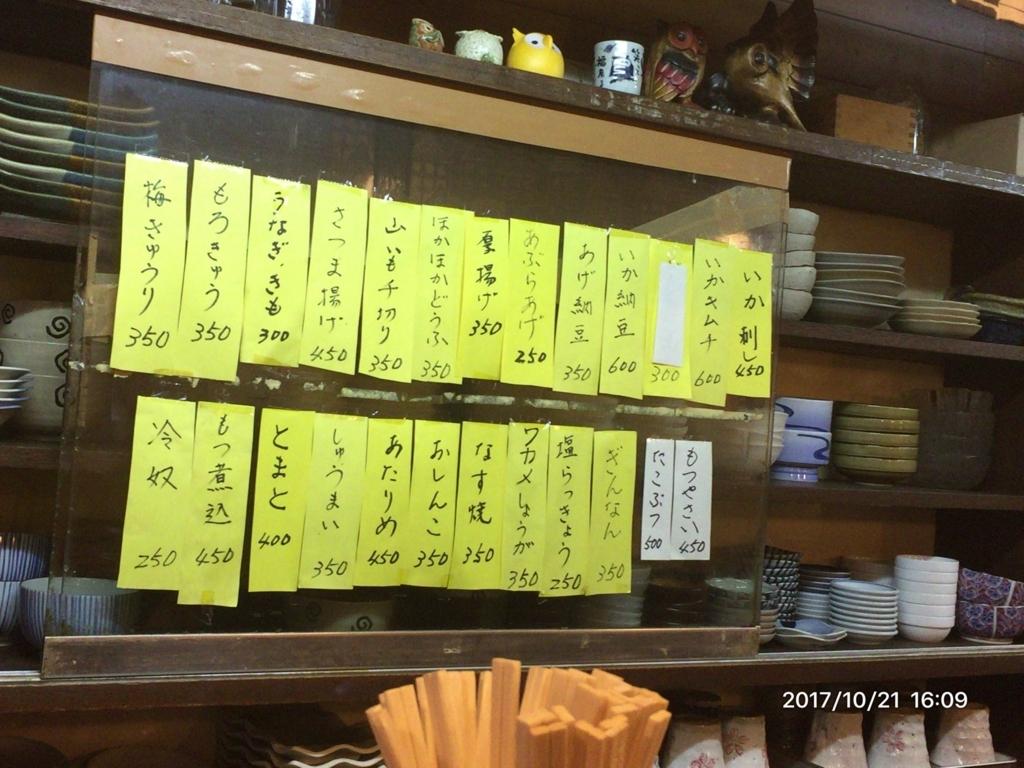 f:id:hatori_ichi:20171021204859j:plain