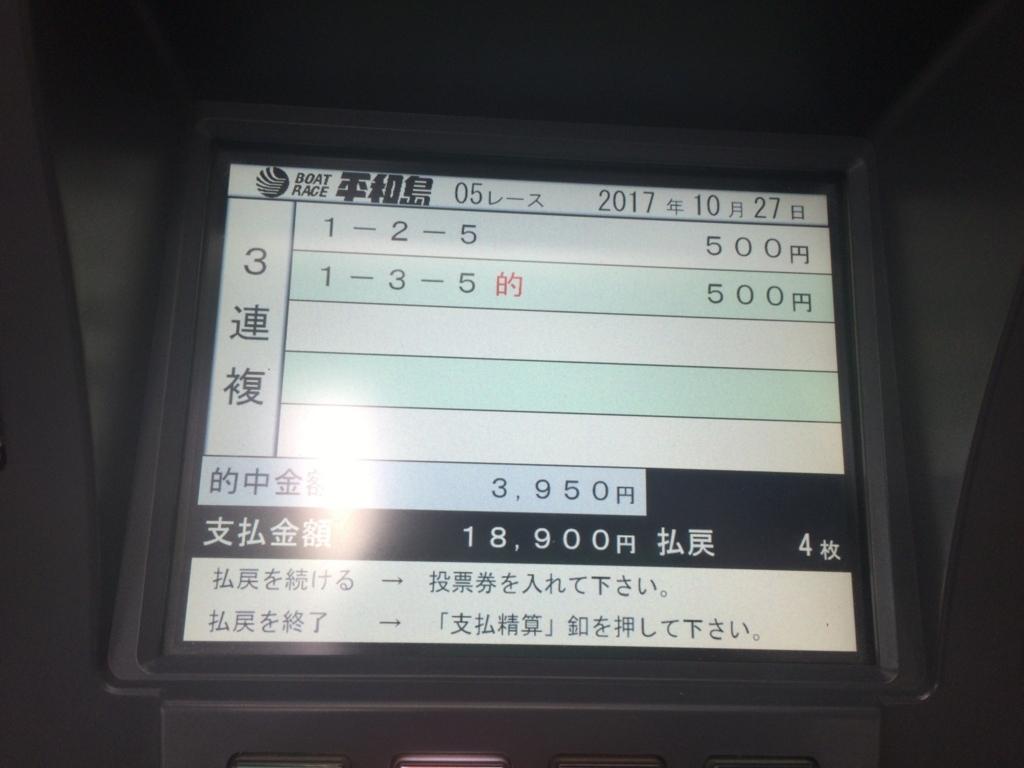 f:id:hatori_ichi:20171027213537j:plain