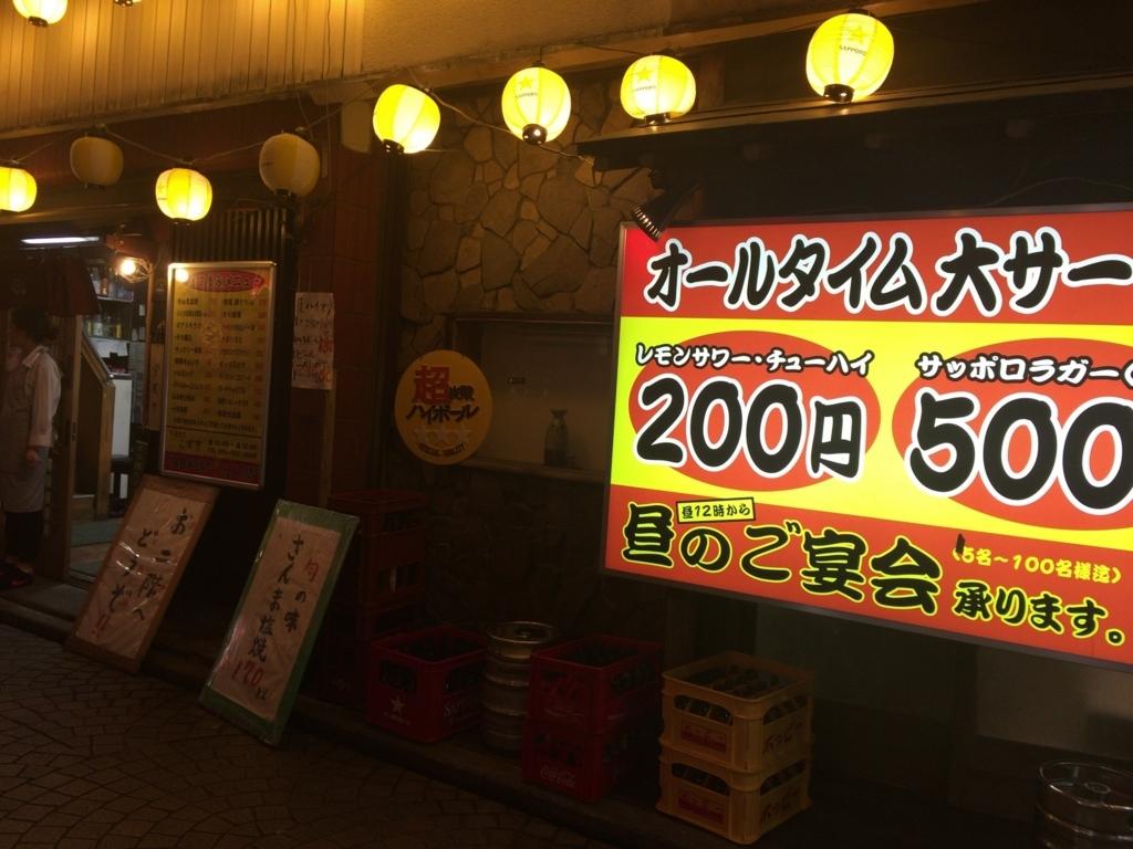 f:id:hatori_ichi:20171101225810j:plain