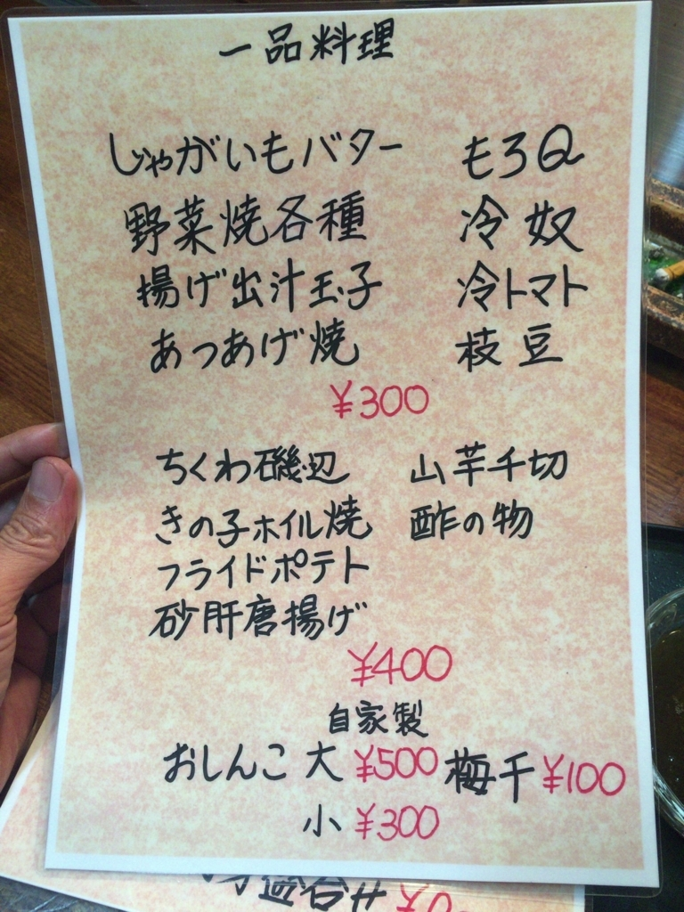 f:id:hatori_ichi:20171117195840j:plain
